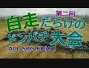 【WOT】チルノと大ちゃんの自走ドン☆パチ大会【オールスター】