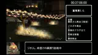 【RTA】絶体絶命都市2_2時間45分05秒_part2