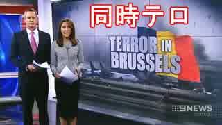 【速報】ブリュッセルで「同時テロ」⇒ 日
