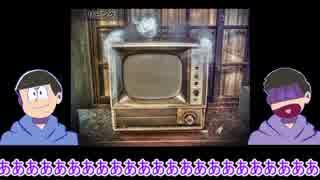 【おそ松さん】色松組が幽霊屋敷の謎をプ