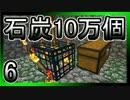 【ゆっくり実況】とりあえず石炭10万個集めるマインクラフト#6【Minecraft】