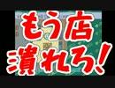 【ザ・コンビニ】我々式コンビニ経営論part9【複数実況プレイ】