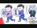 【おそ松さん】次男と末弟とやまんばinハイスクール最終回【偽実況】