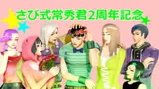 【MMD】さび式常秀君2周年記念動画【ジョジョ】