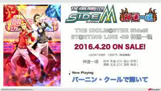 【SideM】ST@RTING LINE-09 神速一魂【試