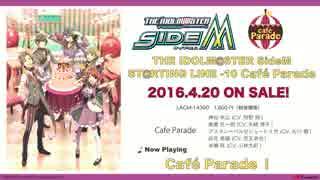 【SideM】ST@RTING LINE-10 Cafe Parade【