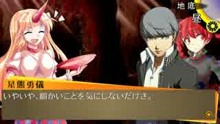 Persona4 the 幻想入り #46 Which are th