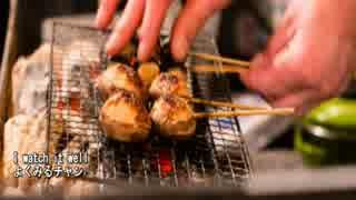【これ食べたい】 つくね / Meatball