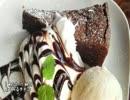 【これ食べたい】 ガトーショコラ / Chocolate cake
