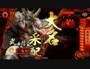 【戦国大戦】風林火山 vs 全知岡部[13]【正三位B】