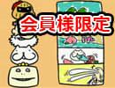 【続き】いい大人達が反省会&息を合わせて起承転結、昔話4コマ漫画劇場!(03/21)再録