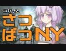 【The_Division】ユカリとさつばつニューヨーク【VOICEROID+実況】