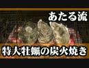 特大の牡蠣を炭火でプリプリに焼き上げるよ。
