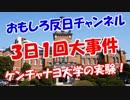 【3日1回発生】 ケンチャナヨ大学の実験!