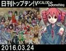 日刊トップテン!VOCALOID&something【日刊ぼかさん2016.03.24】