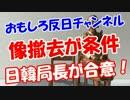 【像撤去が条件】 日韓局長が合意!