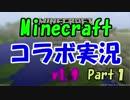 マインクラフトv1.9 ニコ動圧縮Part1 突発コラボスタート!