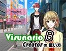 VisunarioCreator(ビジュナリオクリエイター)の使い方