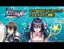 PS4/PS3/PS Vita『電撃文庫 FIGHTING CLIM