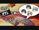 【艦娘ゆっくり実況】出撃!「FTL作戦」 その1【Kestrel B】