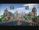 【Minecraft】ゆっくり街を広げていくよ part26-3