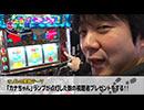 #9 スロさんぽ(1/2) ~VHSよりβ派の第9歩 オノル~(沖ドキ!)