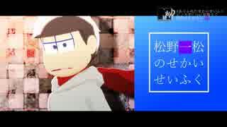 【MMDおそ松さん】松野一松のせかいせいふく