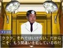 【逆転クッキー☆裁判】逆転ターミナル☆法廷編12 ~院長~