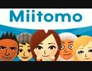 トモダチとコミュニケーションしないMiitomo【実況】