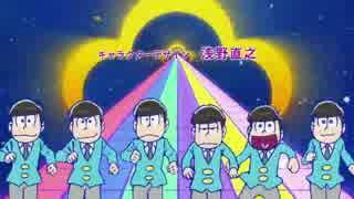 キャプ翼おそ松  thumbnail