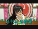 日刊 我那覇響 第920号 「いっぱいいっぱい」 【ソロ】