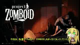 [Project Zomboid]まったり絶望世界で死ぬしかない[マキずん実況]