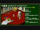 【実況】非犯罪縛り スーパーマリオRPG part4