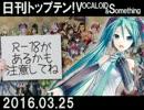 日刊トップテン!VOCALOID&something【日刊ぼかさん2016.03.25】