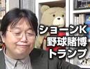 ニコ生岡田斗司夫ゼミ3月20日号「ショーンK学歴詐称騒動と米大統領選挙の共通点」