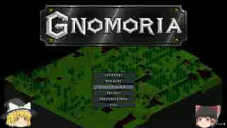 【Gnomoria】SLGをやり倒す ぐのもりあ編