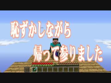 【Minecraft】 方向音痴のマインクラフト Season6 Part1 【ゆっくり実況】