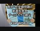 【KSM】南京・慰安婦問題の新資料(米国公文書)発見!テキサス親父