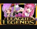 【VOICEROID実況】結月ゆかりと逝くLOL part1【League of Legends】