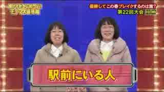 【第22回博士と助手まとめMAD】阿佐ヶ谷姉
