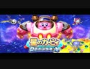 【星のカービィ】公式サイトで聴けるBGM 【ロボボプラネット】
