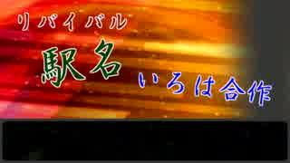 【途中下車】リバイバル駅名いろは合作【2
