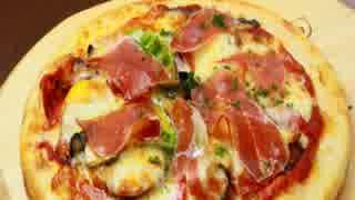 【これ食べたい】 生ハムのピザ / Ham on the pizza