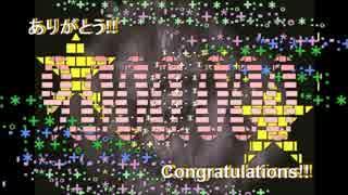 組曲『ニコニコ動画』 900万再生・444コ