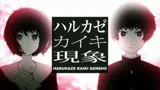 【GUMI】ハルカゼカイキ現象【オリジナルM