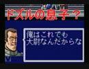 【祝25周年】SFCガンダムF91をガンダム好きが実況プレイ Part4