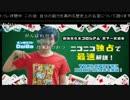 DaiGoがババ抜きの心理戦をニコニコで最速解説! 4/4