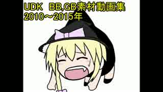 古い順に見るUDK姉貴のBB,GB素材動画集~2