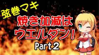 【WoWs】焼き加減はウエルダン part.2【球磨】【マキ実況】