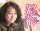 第41回 生活を、ちょっとアートにする魔法〜第1回ヤンサン写真大賞![1/2]